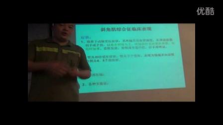中医教学-赵梓皓斜角肌综合征讲解