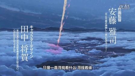 《你的名字》PV中文配音版