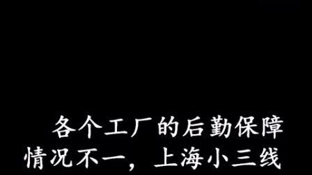 视频:《难忘的岁月——上海小三线建设图片展》(新)