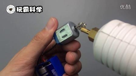 【玩霸科学】教你如何快速DIY电动牙刷
