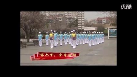 中国大金操组合操山东应用版