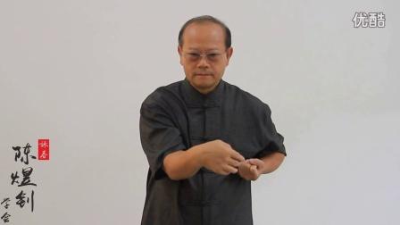 【詠春教学】陈煜钊师傅 詠春拳之《小念头》