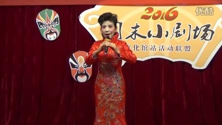 02京剧选段《花烛夜》(繁昌县施永霞演唱)