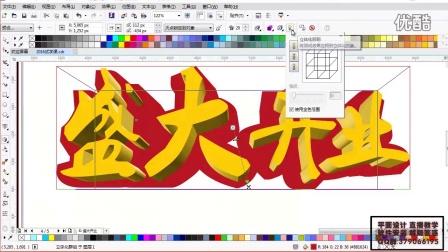 平面广告设计 CDR教程 字体设计盛大开业立体字制作-6