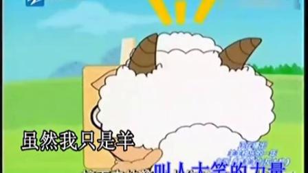 别看我只是一只羊 杨沛宜 《喜羊羊与灰太狼之羊羊快乐的一年》片头主题曲