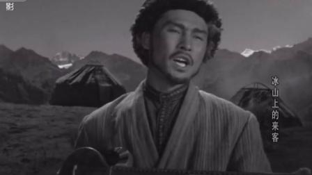 国产经典老电影(冰山上的来客)插曲联唱 吴影 姚淑荣 李世荣演唱