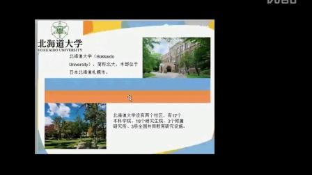 日本名校风采:东北大学+九州大学+北海道大学