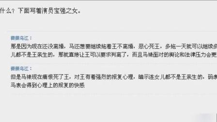 """马蓉把女儿王子珊的微博名改为""""宝贝子珊"""",在暗示什么?"""