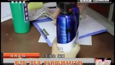 """咸阳消防联合多部门开展""""3.15""""消防产品质量专项整治"""