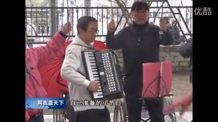 朝阳有线新闻-安贞地区残疾人海棠花溪踏青野餐活动