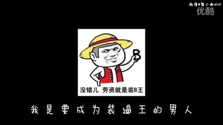【斗图歌】装逼不如斗图_哔哩哔哩 (゜-゜)つロ 干杯--bilibili
