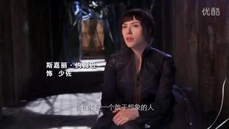 《攻壳机动队》 中文版幕后特辑