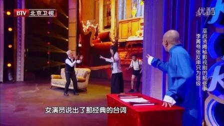 跨界喜剧王20160924-《影视剧的那些事》巫启贤 李