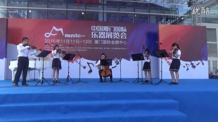 弦乐5重奏幸福拍手歌20161113乐器展演出