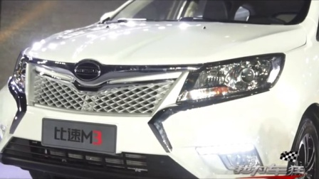 帷精惟一 比速汽车品牌发布暨T3 M3产品发布