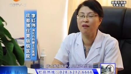 博仕李红伟主任诠释作为一个医生的医德