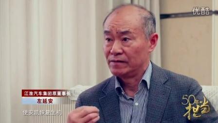 安凯客车建厂50周年纪录片—担当