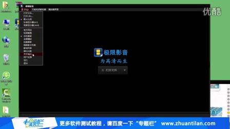 极限影音官网在线成人下载版安装方法和使用技巧视频教程