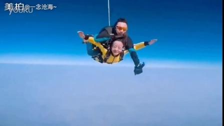 天好蓝!3000米高空跳伞好刺激!射手座女生的执行力好强!
