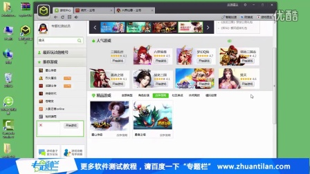 腾讯游戏盒子官方下载安装方法和使用技巧视频教程