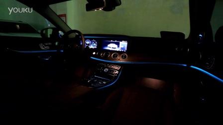 全新奔驰E300L 64色连续可调车内氛围灯