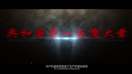 电影《第一大案》预告片-2分20秒版