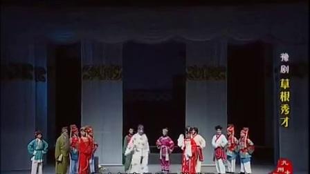 豫剧名家经典唱段合集三