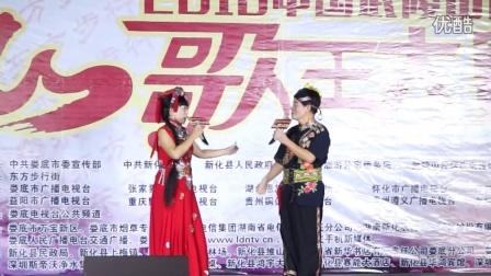 新化县山歌比赛