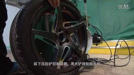 SATA轮胎拆装机-AE1015
