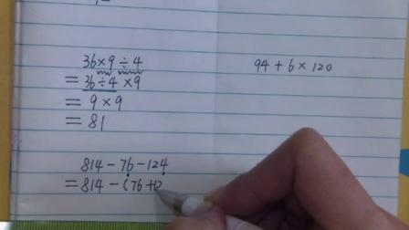 三年级脱式计算-运算顺序