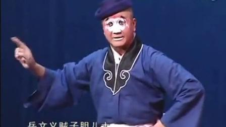 秦腔丑角折子戏《杨三小》徐松林 陕西省戏曲研究院_标清