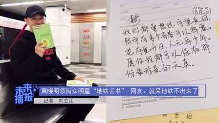 """黄晓明、张天爱等明星""""地铁丢书"""" 网友:最近就呆地铁不出来了"""