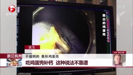 浙江杭州:吃鸡蛋壳补钙  这种说法不靠谱 每日新闻报 161115