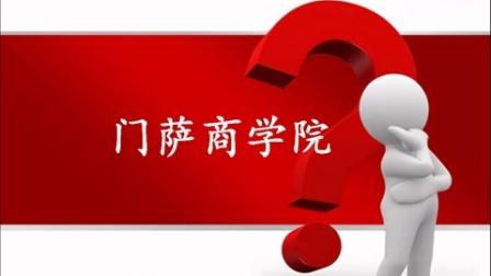 门萨商学院:教育咨询师初中数学学科简析55
