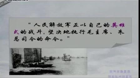 《人民解放军百万大军横渡长江》