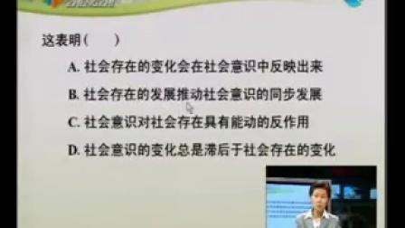 名师精讲课堂人教高中必修4-第11课寻觅社会的真谛(1)