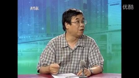 《澳门开讲》 廉署揭发贪污 公共停车场该如何规管 1/3