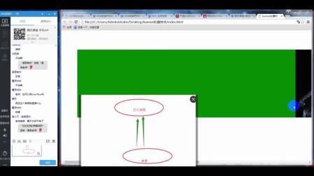 网页制作零基础初级HTML教程