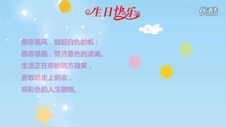 代青幻演儿童生日快乐祝福动态PPT模板S99916