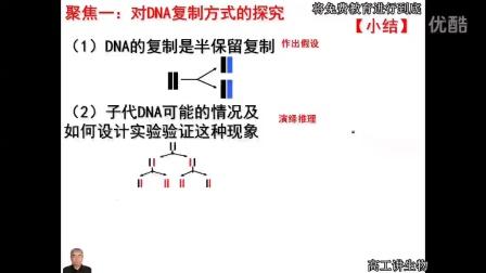 高工讲生物高中生物2必修遗传与进化第三章基因的本质第3节DNA的复制