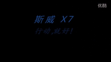 斯威X7美式宣传 性能及内饰 广西玉林店