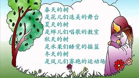 【微课】小学六年级语文:儿童诗赏析与创作_标清_clip(1)