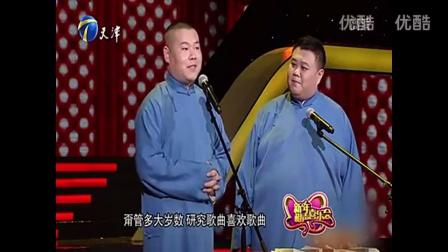 搞笑小品Rmb天津卫视2015跨年相声喜乐会德云社岳云鹏学唱歌2016_201511