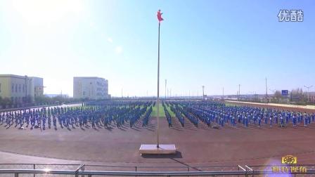 乌拉特中旗第二中学课间操