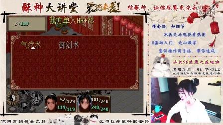 酥神仙剑98速通大讲堂(第一节:余杭—出隐龙窟)