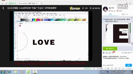 CDR广告文字设计教程,创意培训视频coreldraw入门菜单排版效果图