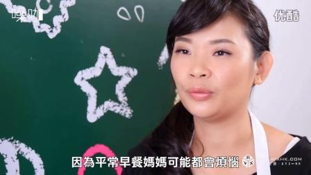 43【小鱼妈食育教室】香蕉巧克力吐司-噪咖-台湾搞笑短片-TV汇-AXY国际侨社澳亚讯CBE跨境汇分享!