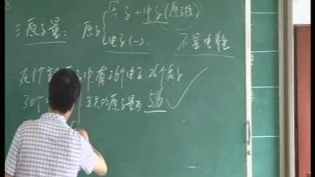 《原子核外電子的排布》優質課(北師大版化學九年級第三章第2節,胡德平)