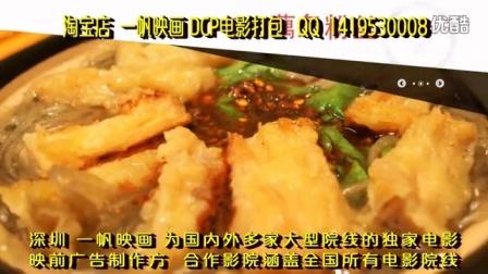 影院映前广告DCP打包-.同福砂锅mp4