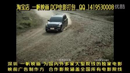 影院映前广告DCP打包-广汽传祺GS8